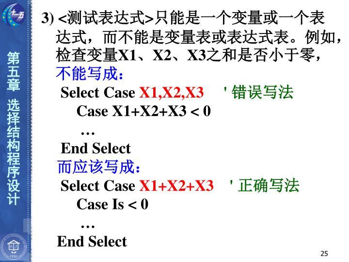 3) <测试表达式>只能是一个变量或一个表达式,而不能是变量表或表达式表。例如,检查变量