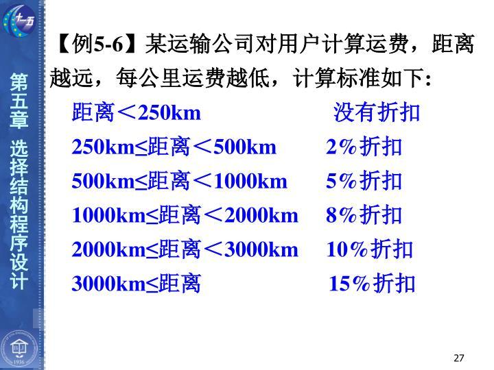【例5-6】某运输公司对用户计算运费,距离越远,每公里运费越低,计算标准如下: