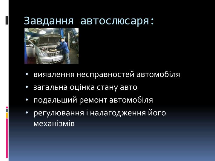 Завдання автослюсаря: