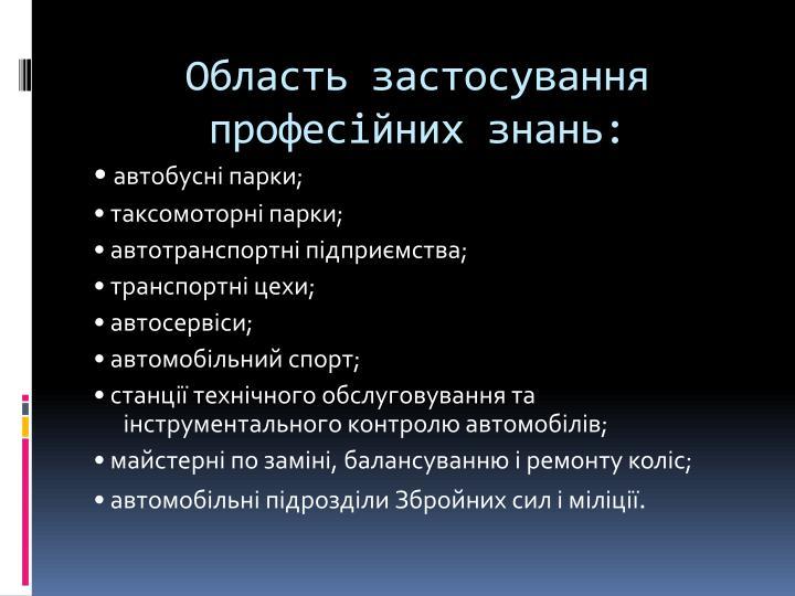 Область