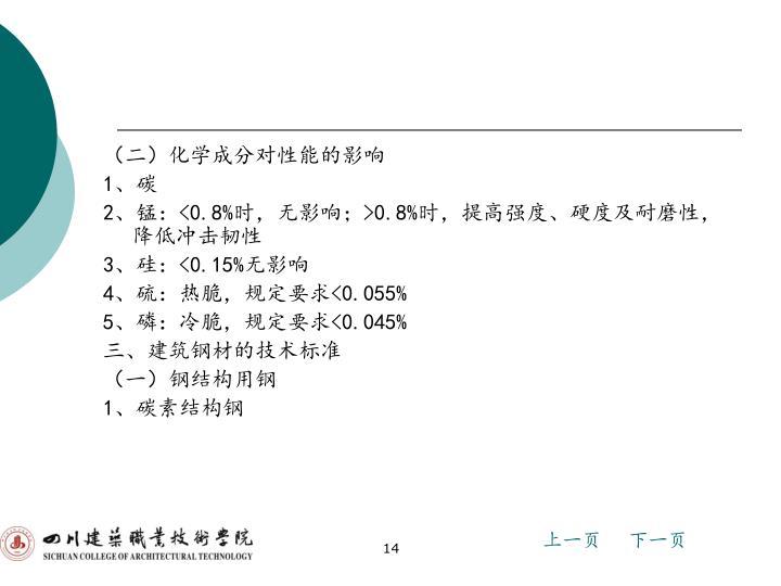 (二)化学成分对性能的影响