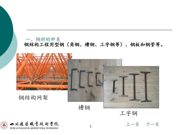 一、钢材的种类