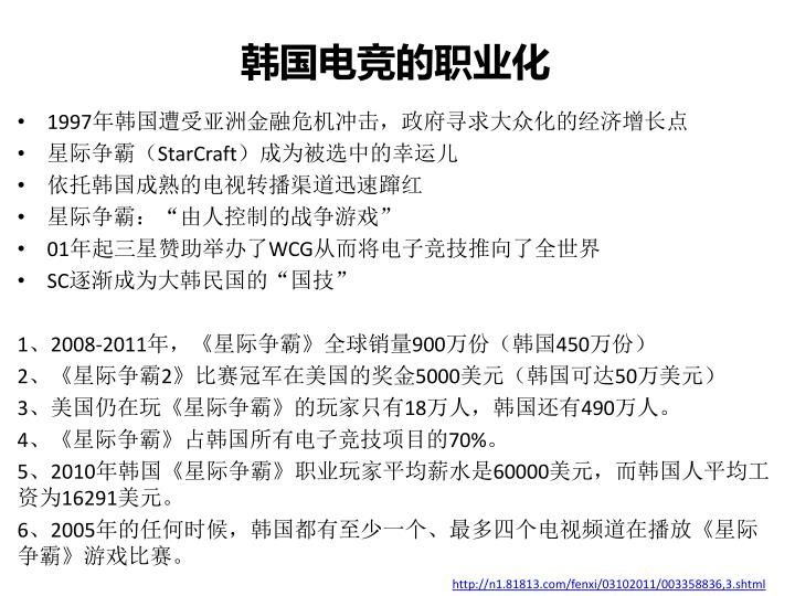 韩国电竞的职业化
