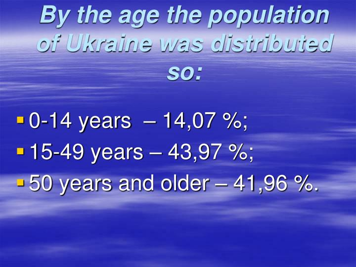 By the age the population of Ukraine was distributed so: