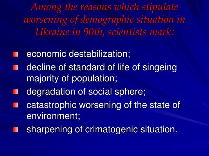 Among the reasons which stipulate worsening of demographic situation in Ukraine in 90th, scientists mark