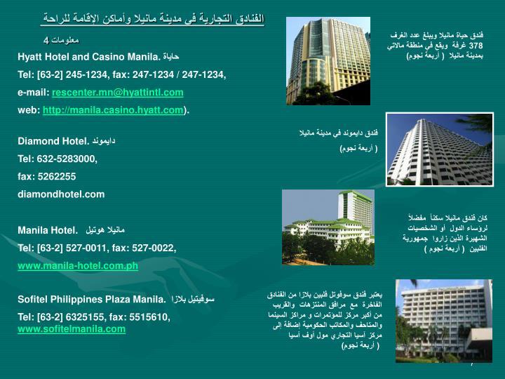 الفنادق التجارية في مدينة مانيلا وأماكن الإقامة للراحة