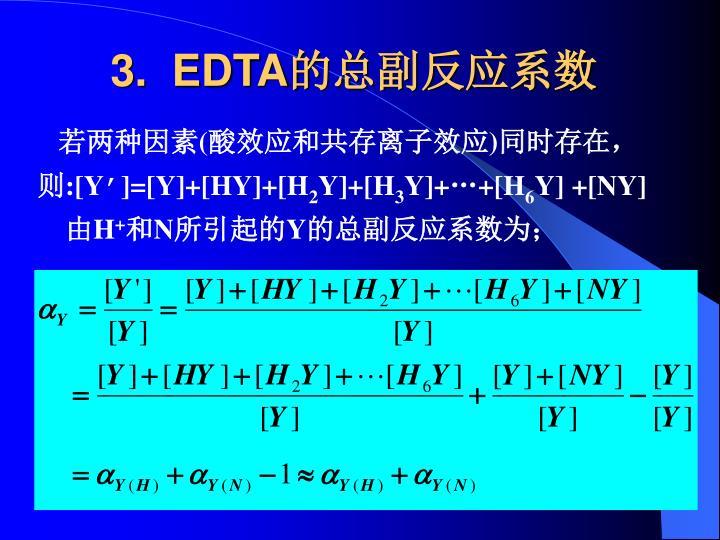 3.  EDTA