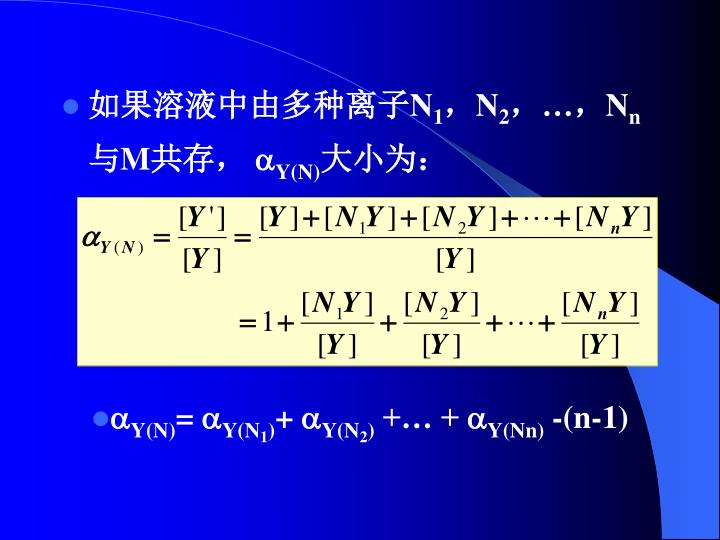 如果溶液中由多种离子