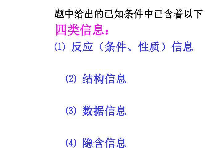 题中给出的已知条件中已含着以下