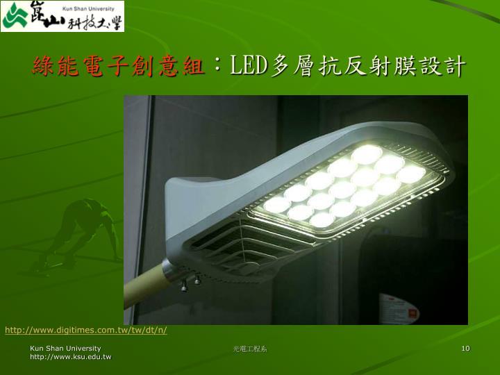 綠能電子創意組