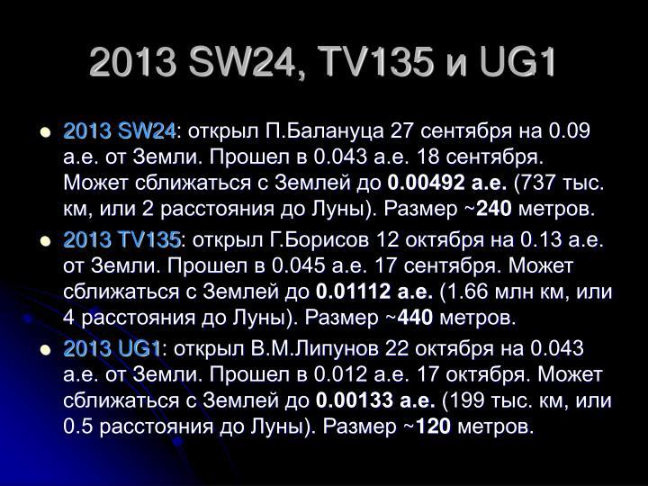 2013 SW24, TV135