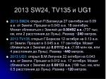 2013 sw24 tv135 ug1