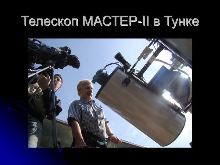 Телескоп МАСТЕР-