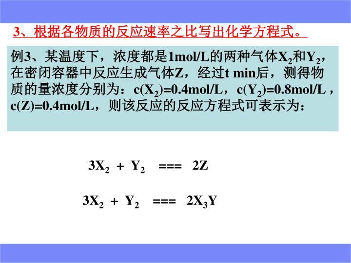3、根据各物质的反应速率之比写出化学方程式。