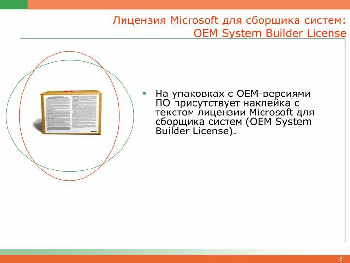 Лицензия Microsoft для сборщика систем: