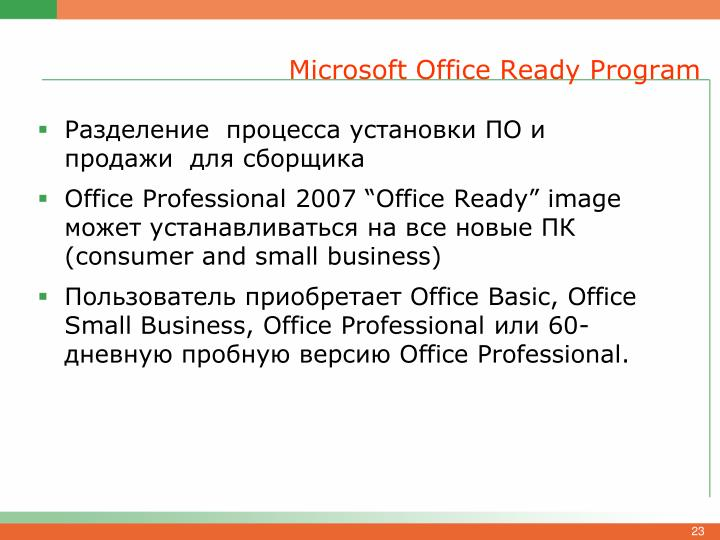 Microsoft Office Ready Program