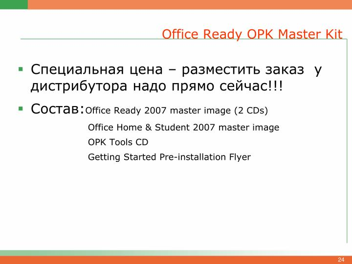 Office Ready OPK Master Kit