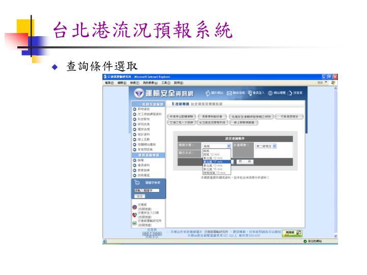 台北港流況預報系統