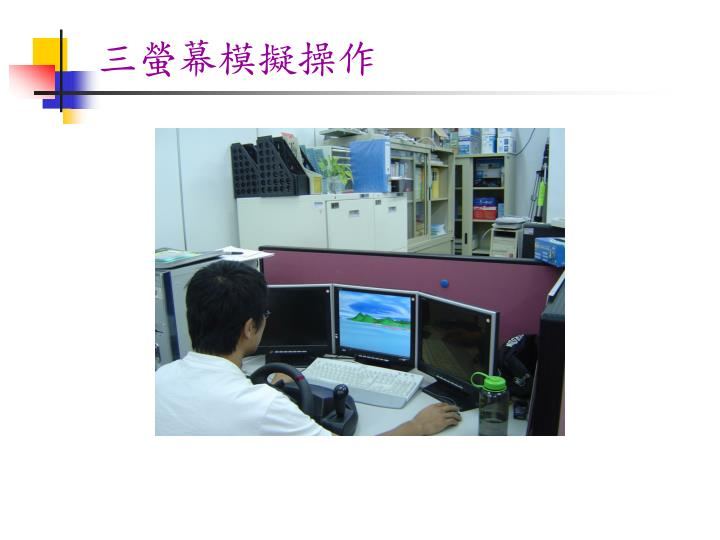 三螢幕模擬操作