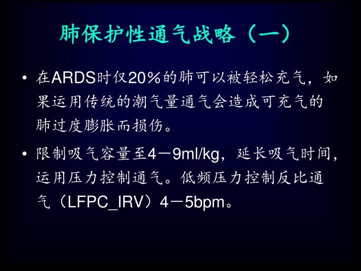 肺保护性通气战略(一)