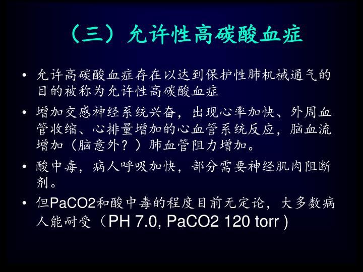(三)允许性高碳酸血症