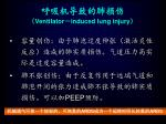 ventilator induced lung injury