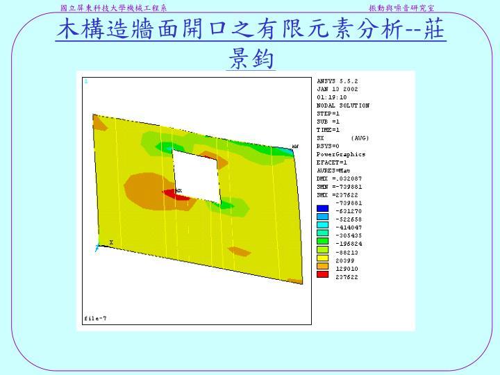 木構造牆面開口之有限元素分析