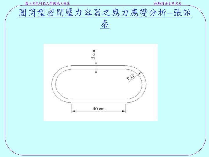 圓筒型密閉壓力容器之應力應變分析