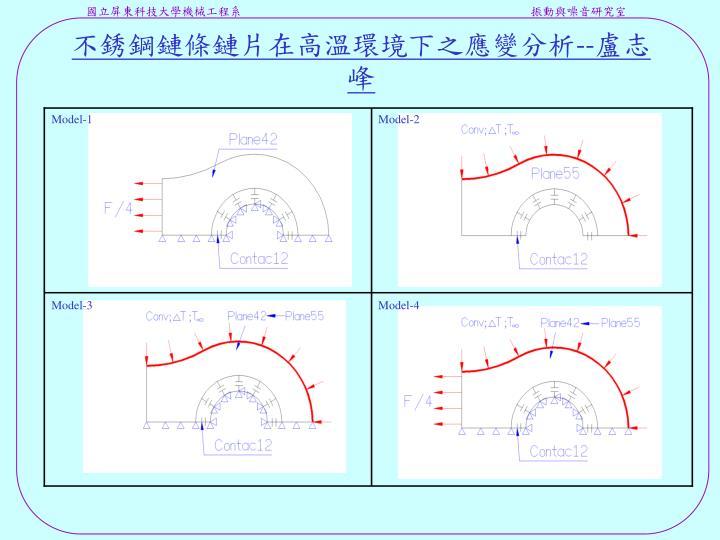 不銹鋼鏈條鏈片在高溫環境下之應變分析