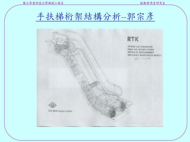 手扶梯桁架結構分析