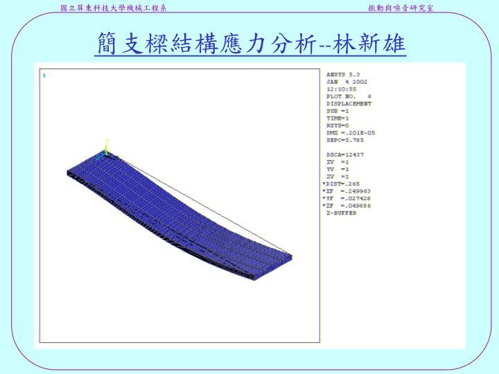 簡支樑結構應力分析