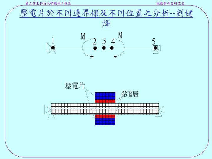 壓電片於不同邊界樑及不同位置之分析