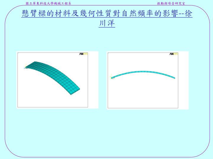 懸臂樑的材料及幾何性質對自然頻率的影響