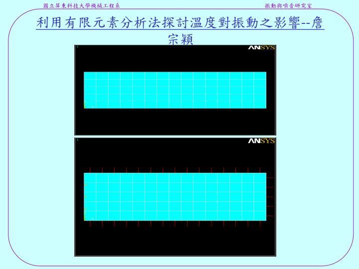 利用有限元素分析法探討溫度對振動之影響