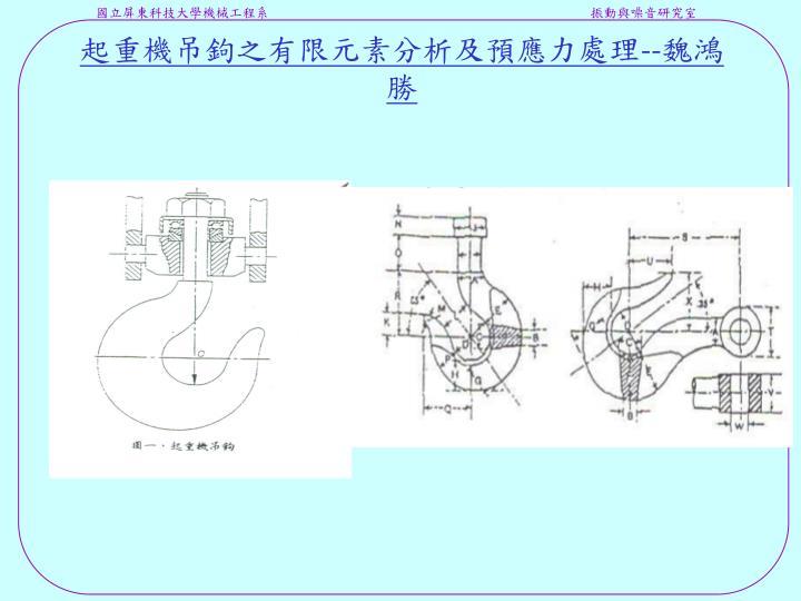 起重機吊鉤之有限元素分析及預應力處理