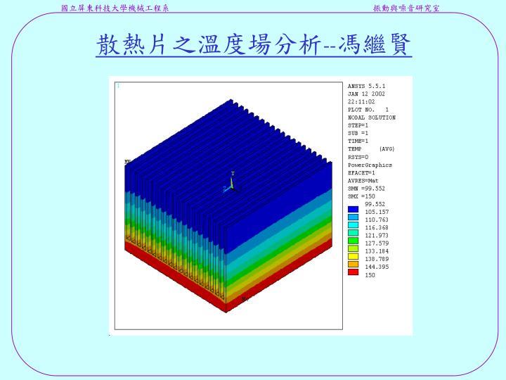 散熱片之溫度場分析