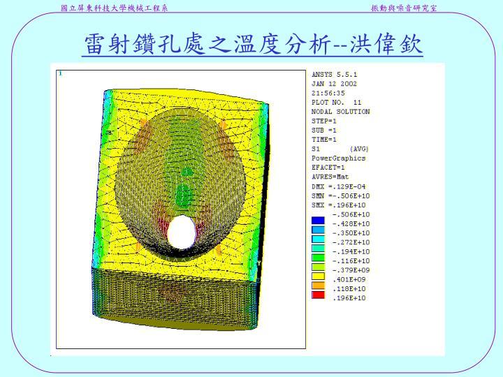 雷射鑽孔處之溫度分析