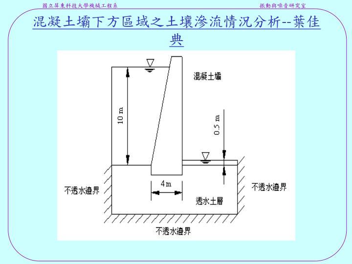 混凝土壩下方區域之土壤滲流情況分析