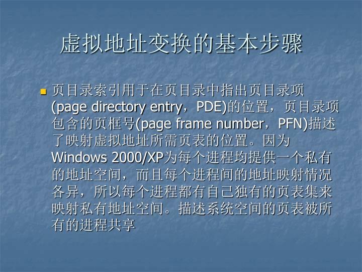虚拟地址变换的基本步骤