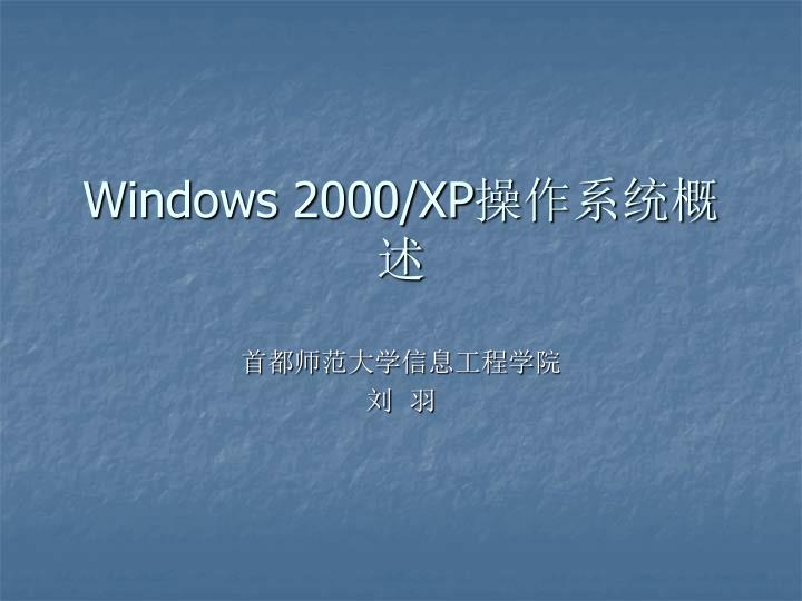 Windows 2000 xp