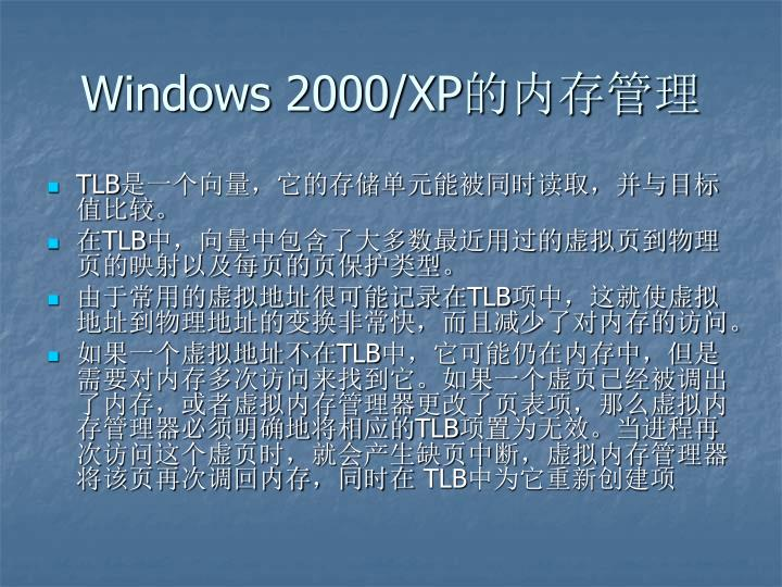 Windows 2000/XP