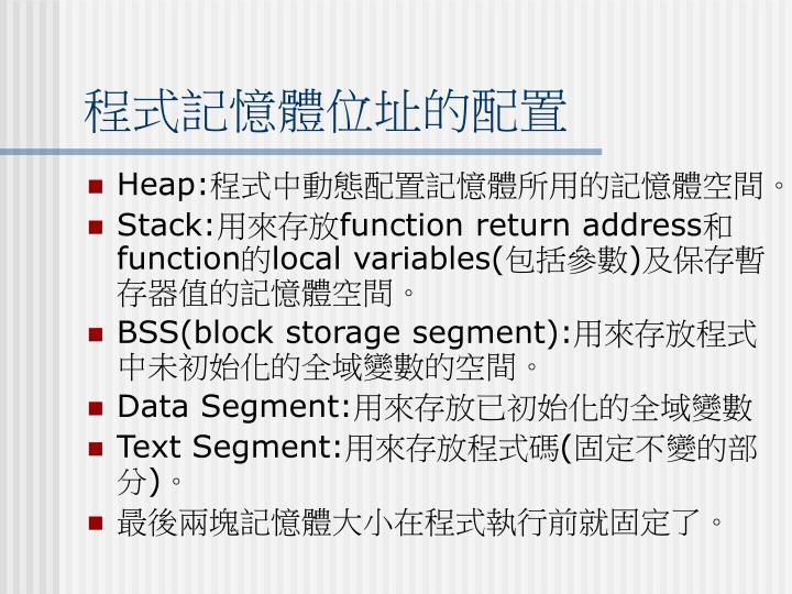 程式記憶體位址的配置