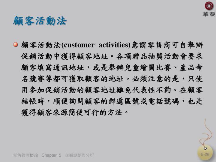 顧客活動法