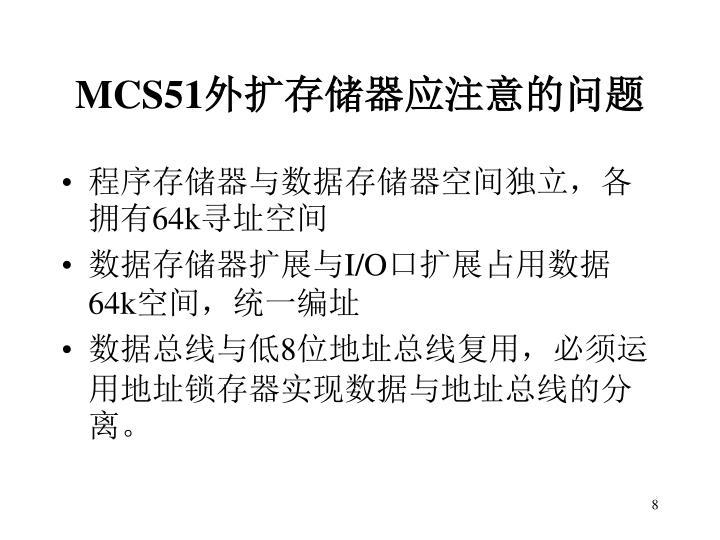MCS51