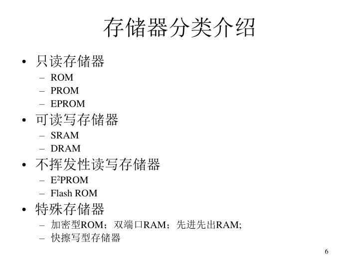 存储器分类介绍