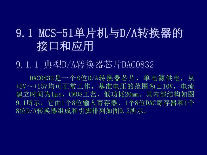 9.1 MCS-51