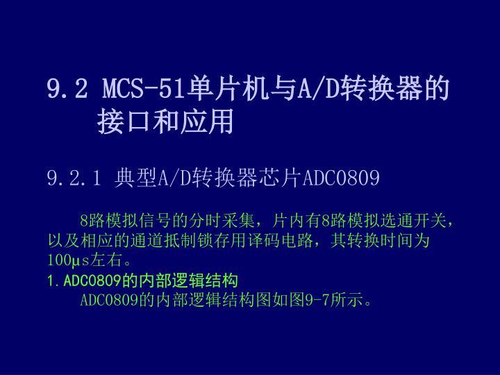 9.2 MCS-51