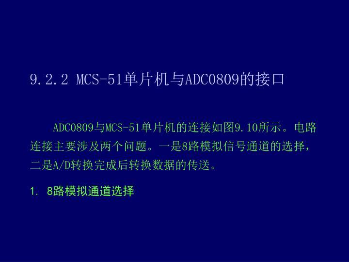9.2.2 MCS-51