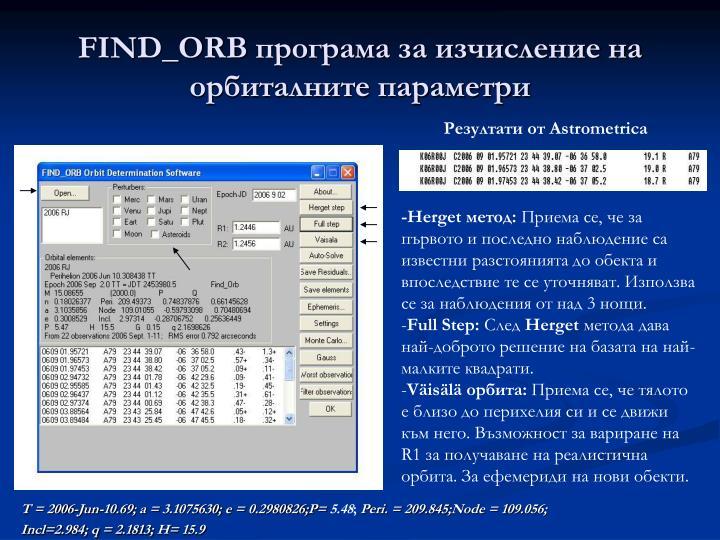 FIND_ORB