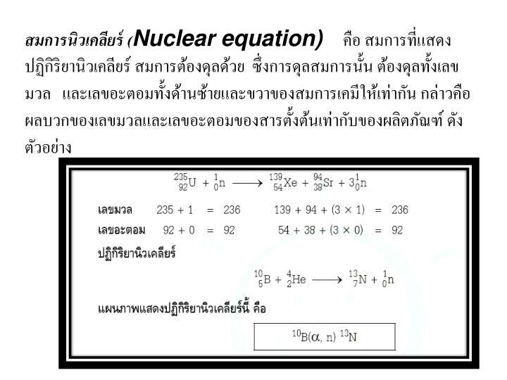 สมการนิวเคลียร์ (